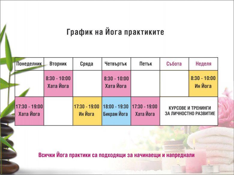 График за йога в Самоков