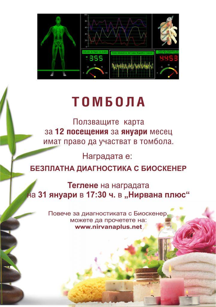 томбола биоскенер
