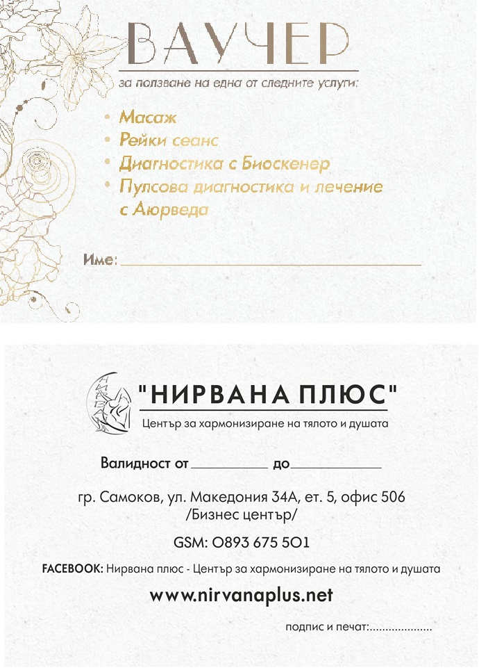 Подаръчен ваучер - Самоков - Нирвана плюс - център за хармонизиране на тялото и душата